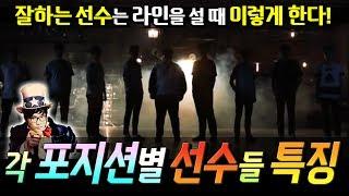 [꿀템TV] 각 라인 포지션별 잘하는 선수들 특징.txt