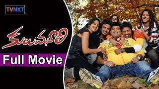 Kulumanali Telugu Full Movie HD    Vimala Raman    Shashank    Archana    TVNXT