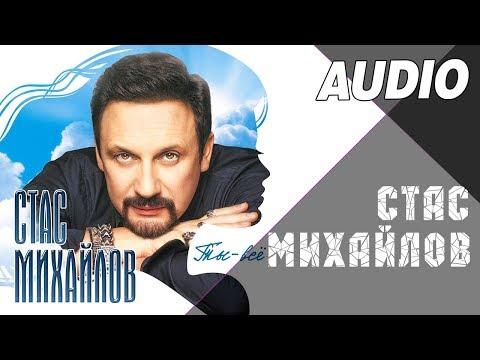 Стас Михайлов - Поделим небо (Альбом