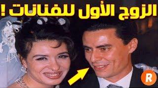 الزوج الأول لهؤلاء الفنانات لقطات نادرة للزوج الأول في حياة بعض الفنانات قبل الشهرة !!