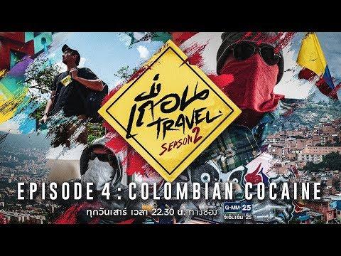 เถื่อน Travel Season 2 EP.4 Colombian Cocaine เมเดยินเมืองโคเคน วันที่ 30 มิถุนายน 2561