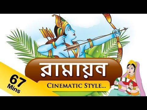 Xxx Mp4 Ramayanam Full Movie In Bengali Bengali Ramayanam Animated Episodes Ramayana The Epic Movie 3gp Sex