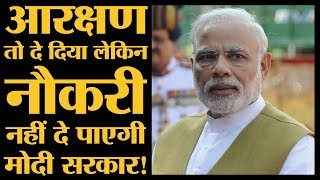 General Category Quota: Reservation का ये वादा Narendra Modi ने कर तो दिया लेकिन Employment है नहीं