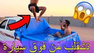 سويت مسبح بالسيارة#١/تشقلب في الهواء وطاح/شي مستحيل تصدقه!!!