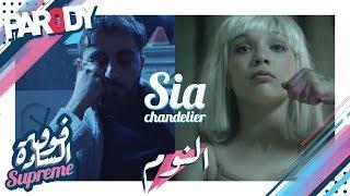 فوق السادة سوبريم | أغنية النوم Sia - Chandelier Official Video