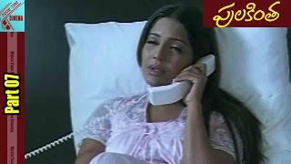Part 07/10 || Pulakinta Movie || Meghna Naidu, Shaavar Aali, Tarun Arora || MovieTimeCinema