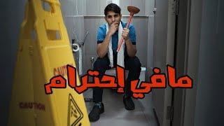 أنا منظف حمامات 🚽 #عمر_يجرب
