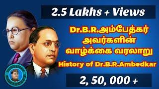 Dr.B.R.அம்பேத்கர் வாழ்க்கை வரலாறு தமிழில் | Dr.B.R.Ambedkar history in tamil