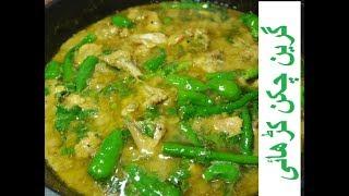 Karachi Green Chicken Karahi