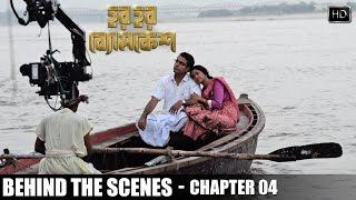 Chapter 4 | Behind The Scenes | Har Har Byomkesh | Abir | Ritwik | Sohini | Arindam Sil | 2015