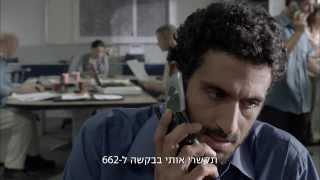 בית לחם - טריילר - סרט ישראלי