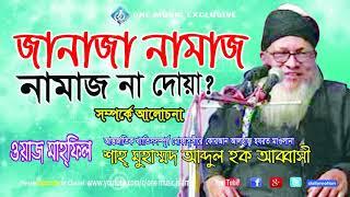 Abbasir Waz | Janaza Namaz Namaz Na Dua | Bangla New Waz 2017