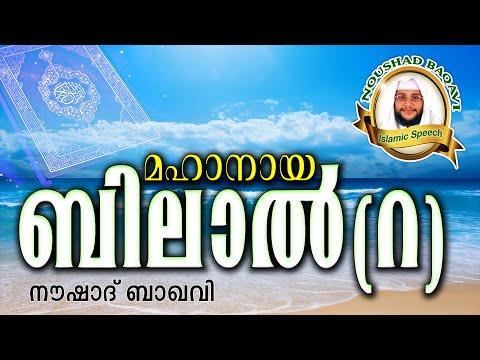 മഹാനായ ബിലാൽ (റ)...   Noushad Baqavi 2016 New | Latest Islamic Speech In Malayalam