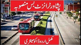 BRT PESHAWAR COMPLETE URDU DOCUMENTARY | PESHAWAR TRANSIT BUS LATEST UPDATES