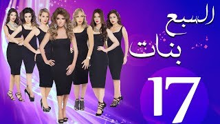 مسلسل السبع بنات الحلقة  | 17 | Sabaa Banat Series Eps