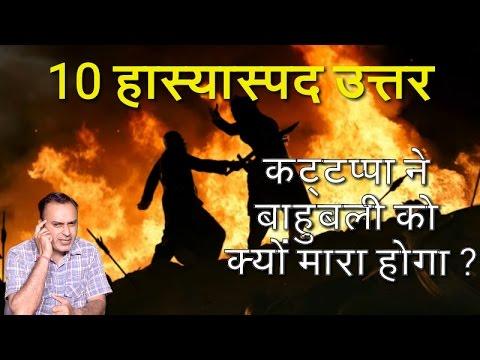 [Hindi - हिन्दी] Why Kattappa killed BaahuBali ll (Best Funny Reasons)