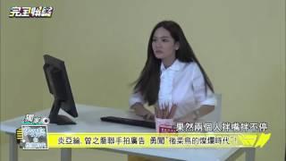 [Eng Sub] 炎亞綸 Aaron Yan - Refresh Man behind the scenes (Showbiz)