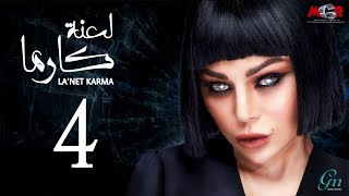 مسلسل لعنة كارما - الحلقة الرابعة |La3net Karma Series - Episode |4