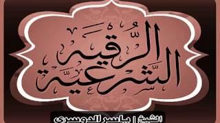 الرقية الشرعية المطولة كاملة بصوت الشيخ ياسر الدوسري
