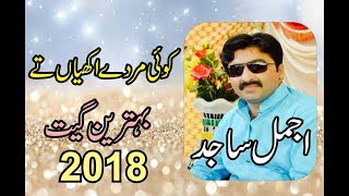 Koi Mardy Akhiyan Ty New Saraiki And Punjabi Song By Ajmal Sajid 2018