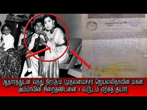 Xxx Mp4 CM Jayalalitha Son Came With Evidence அம்மா ஜெயலலிதாவின் மகன் மிகுதி 4வருட சிறைதண்டனை போவாரா 3gp Sex