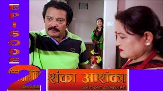 शंका आशंका !! Episode 02, 9th October, 2018, Shanka Ashanka, New Nepali Serial