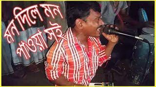 মন পাওয়া যায় সই । Lokhe Bole Mon Dile Mon Paoya Jay HD