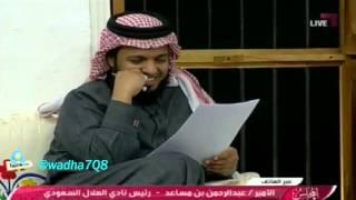 عبدالعزيز المريسل يطير جبهه عبدالرحمن بن مساعد بس قوية قوية