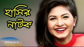 New Bangla Natok 2015 Bideshi taka (বিদেশী টাকা)