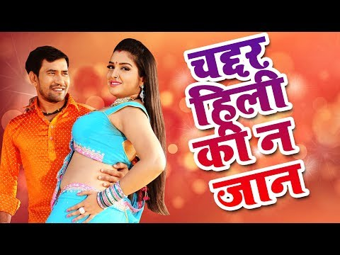Xxx Mp4 दिनेश लाल और आम्रपाली का सेक्सी डांस सोंग चद्दर हिली की न जान Bhojpurya World 3gp Sex