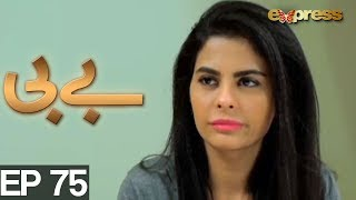 BABY - Episode 75  Express Entertainment uploaded on 15 day(s) ago 296 views