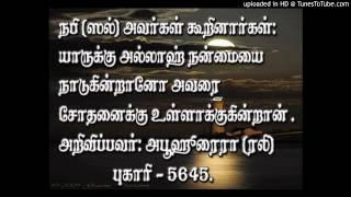 எந்த துன்பம் வந்த போதும் - Entha Thunbm Vantha - Nagore Ha