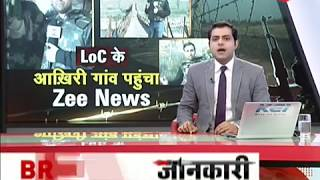 First Time Ever: Zee News ground reporting from last village near LoC