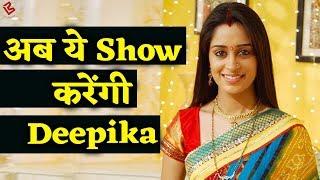 शादी के बाद अब इस show में नजर आएंगी Simar aka Deepika, पति के खातिर बदल चुकीं है धर्म