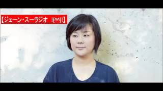2015 10 31【ジェーンスー相談は踊る】