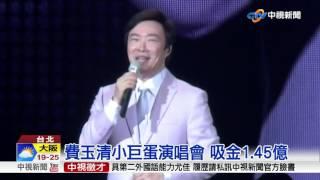 費玉清小巨蛋演唱會 吸金1.45億│中視新聞 20170611