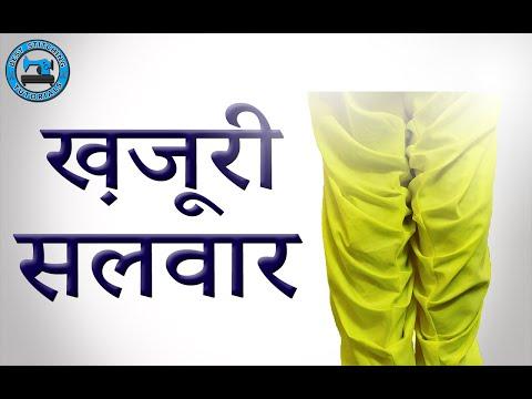 Khajuri Salwar- Cutting and Stitching (in Hindi) | BST