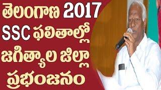 Minister Kadiyam Srihari Declares 2017 SSC Board Exam Results || Metro TV Telugu