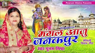 मंगल आजु जनकपुर-स्वर-पूनम मिश्रा (मैथिली विवाह गीत)