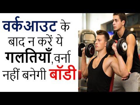 Gym में Workout के बाद भूलकर भी ना करें ये Mistakes, वर्ना कभी नहीं बनेगी Body - HEALTH JAGRAN