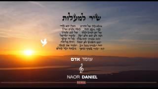 עומר אדם - שיר למעלות | Naor Daniel Remix | Omer Adam - Shir Lama