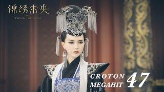 錦綉未央 The Princess Wei Young 47 唐嫣 羅晉 吳建豪 毛曉彤 CROTON MEGAHIT Official