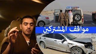 راحت سيارة ابوي بسبب ولد خالي !! - مسكوني الدوريات وانا امشي 180 !!