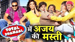 Golmaal Again के बाद Ajay की अगली Comedy फिल्म TOTAL DHAMAAL