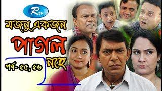 Mojnu Akjon Pagol Nohe | Ep- 55, 56 | Chanchal Chowdhury | Bangla Serial Drama 2018 | Rtv
