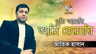 Atik Hasan - Tumi Amari Ami Tomari   তুমি আমারি আমি তোমারি   Bangla Music Video   Soundtek