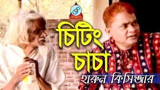Harun Kisinjar - Chiting Chacha   চিটিং চাচা   Bangla Koutuk 2018   Sangeeta