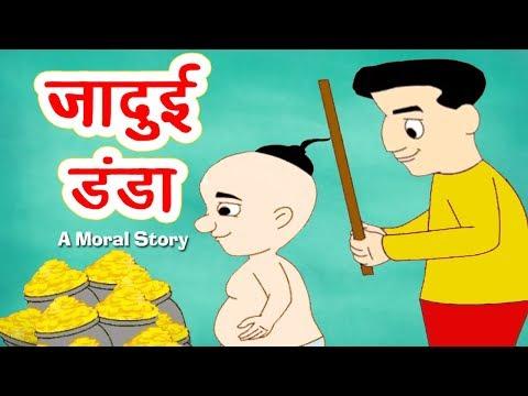 Xxx Mp4 महामूर्ख नाई I Mahamurkh Nai I पंचतंत्र की कहानियां I Panchtantra Ki Kahaniya In Hindi I Moral Story 3gp Sex