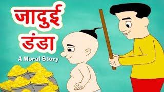 महामूर्ख नाई I  पंचतंत्र की कहानियां I Panchtantra Ki Kahaniya In Hindi I Moral Story