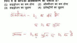 Bihar police 2017 | लिखित परीक्षा | General Science | समान्य विज्ञान